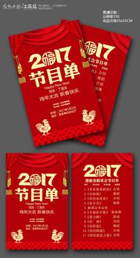 红色喜庆2017节目单模版