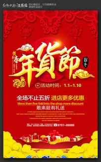 红色喜庆年货节年货促销海报设计