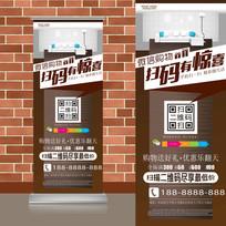 家居装饰设计微信购物二维码易拉宝