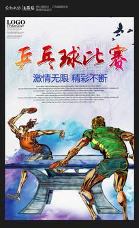 简约乒乓球比赛海报