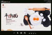 简约手擀面海报设计PSD