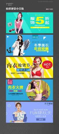 简约甜美时装促销淘宝海报模板