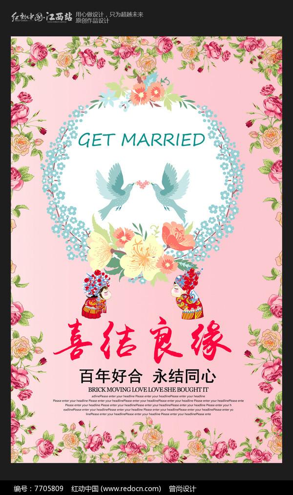 原创设计稿 海报设计/宣传单/广告牌 海报设计 简约喜结良缘结婚海报图片
