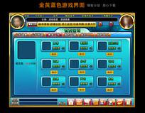 金黄蓝色游戏界面设计 PSD