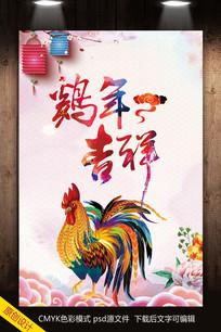 鸡年迎新春创意海报背景