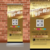 金色璀璨星光新年快乐二维码易拉宝
