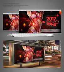 酒吧中国风国粹旗袍海报设计