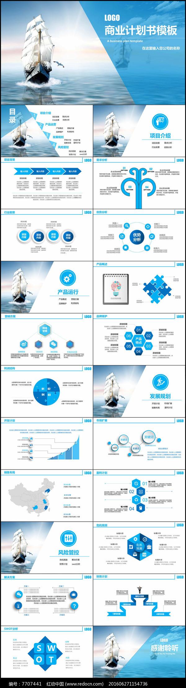 蓝色商务扁平化创业ppt模板下载图片