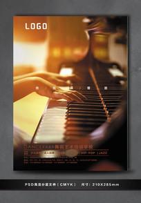 少儿钢琴培训班招生宣传单