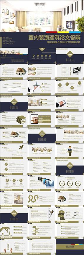 室内装潢建筑论文答辩毕业设计动态PPT模板