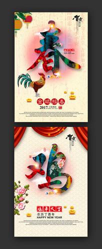 时尚鸡年字体设计海报设计