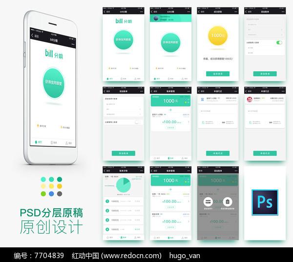 手机ui界面设计图片
