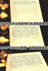 手写书信中学毕业感恩老师母校视频