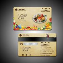 蔬菜超市VIP会员卡