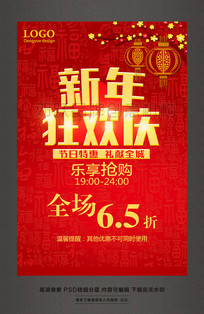 岁末新年狂欢庆跨年特惠新春促销活动海报