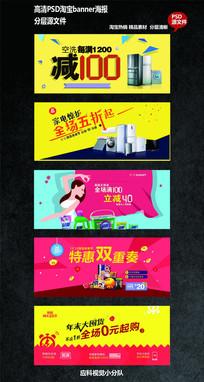 淘宝banner热销活动海报