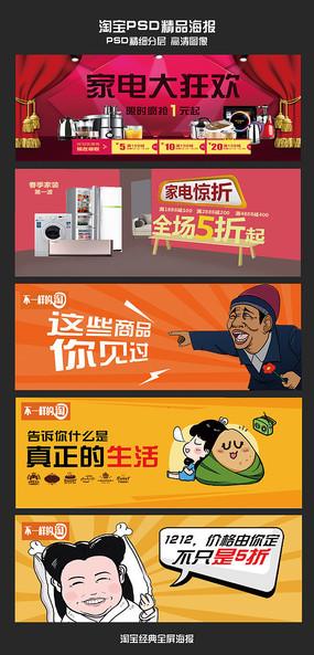 淘宝家电促销模板海报
