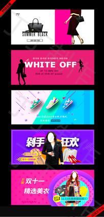 淘宝首页活动海报设计