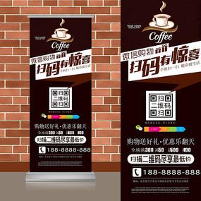 香浓咖啡咖啡馆咖啡厅微信扫码易拉宝