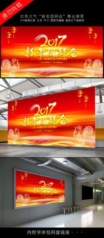 新年团拜会背景设计