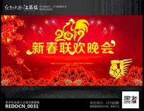 喜庆创意2017年新春联欢晚会舞台背景设计