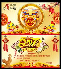 喜庆精美2017鸡年春节祝福电子PPT贺卡