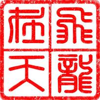 阳刻圆角四框印章设计