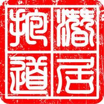 阴刻圆角四框印章设计