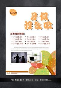艺术培训班暑假招生宣传页