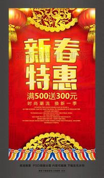 特惠欢庆促销海报