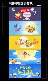 中国传统节日宣传海报