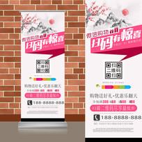 中国风水墨画红日梅花二维码易拉宝