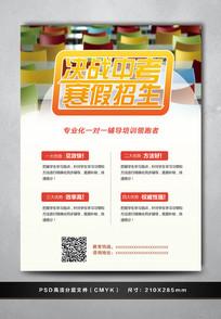 中考寒假招生宣传页