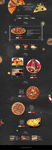 专题披萨网页设计 PSD