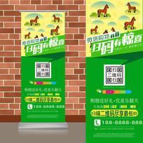 棕色骏马动物二维码微信扫码易拉宝