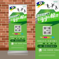 足球狂欢节世界杯二维码微信扫码易拉宝