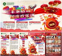 101国庆欢乐送活动广告