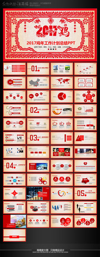 2016企业年会开门红优秀员工总结表彰大会PPT模板
