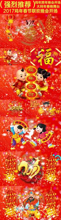 2017鸡年春节联欢晚会开场舞台