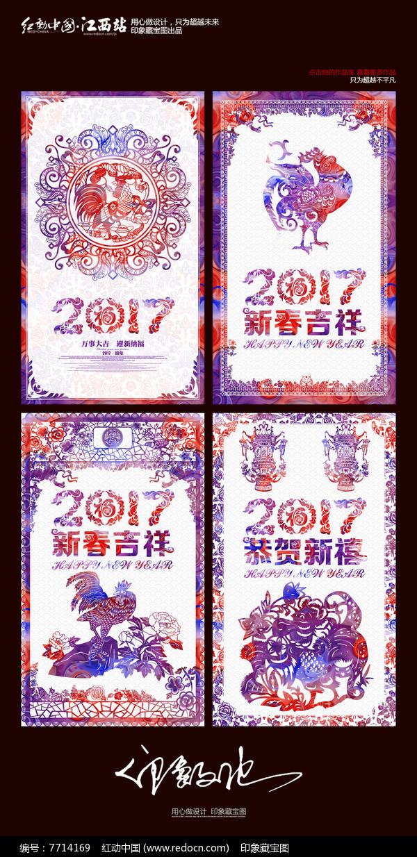 2017鸡年素材剪纸海报设计图片
