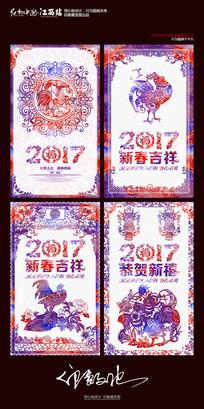2017鸡年素材剪纸海报设计