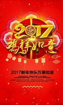 2017吉祥如意新年促销海报