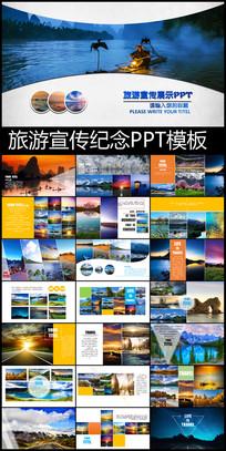 扁平化旅游宣传推广纪念PPT模板
