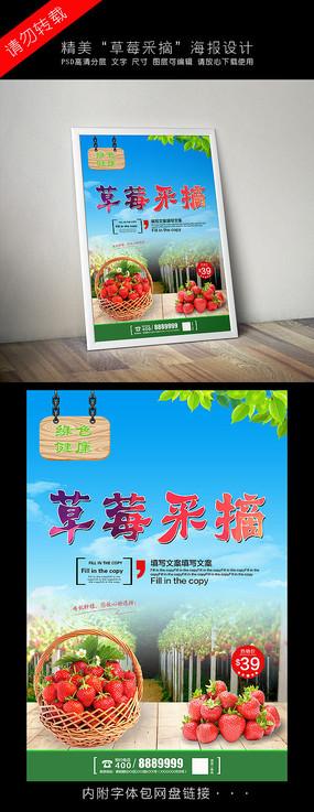 草莓采摘海报设计