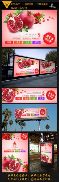 超市石榴海报设计模板