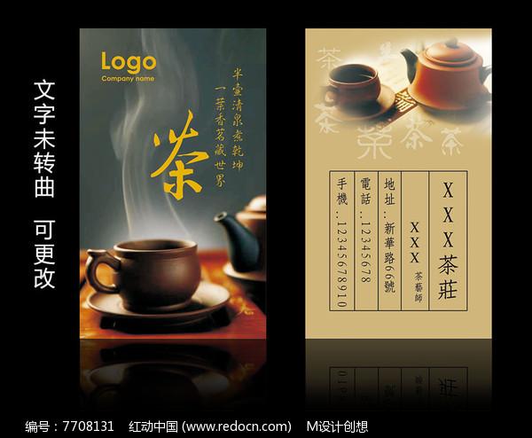 茶社高档名片设计图片