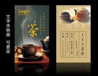 茶社高档名片设计