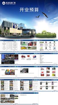 购物中心开业企划方案图册