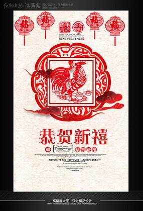 古典恭贺新禧鸡年素材新年海报模板