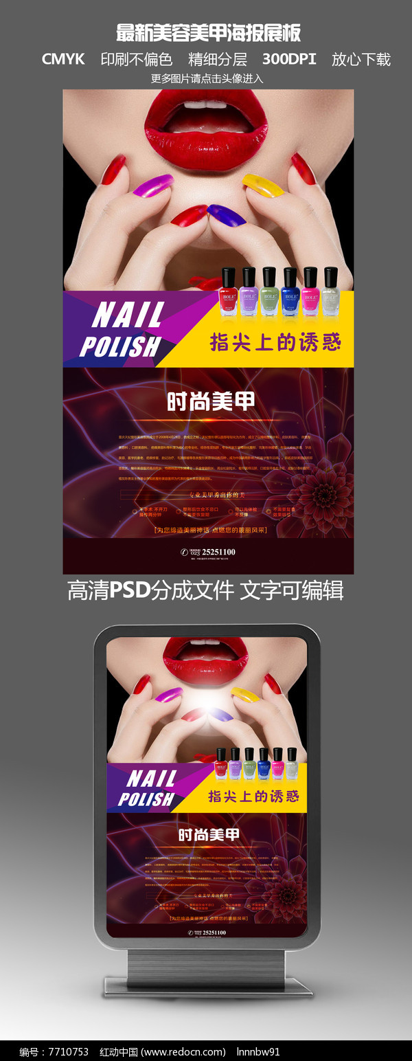原创设计稿 海报设计/宣传单/广告牌 海报设计 韩式半永久纹绣宣传